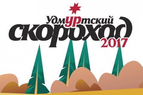 Ardecs company at Udmurt Skorokhod 2017