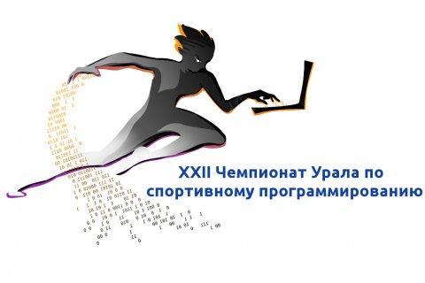 XXII Чемпионат Урала по спортивному программированию