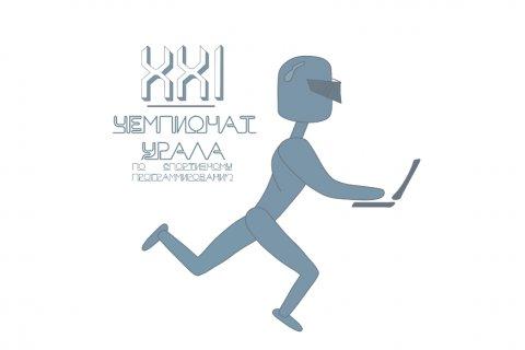 XXI Ural Open Sports Programming Championship